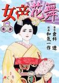 女帝花舞 【7】 Vol.2