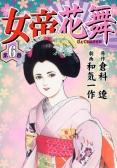 女帝花舞 【6】 Vol.1