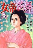 女帝花舞 【5】 Vol.1