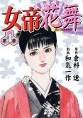 女帝花舞 【4】 Vol.1