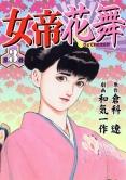 女帝花舞 【3】 Vol.1