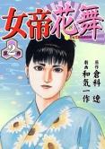 女帝花舞 【2】 Vol.2