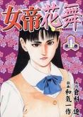 女帝花舞 【1】 Vol.1