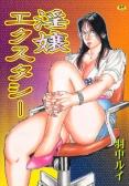 淫嬢エクスタシー Vol.1
