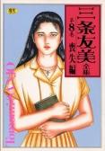 三条友美全集 【8】 Vol.1