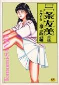 三条友美全集 【7】 Vol.2