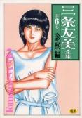 三条友美全集 【6】 Vol.1