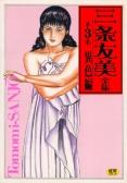 三条友美全集 【3】 Vol.2