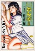 三条友美全集 【1】 Vol.1