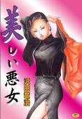 美しい悪女 Vol.2