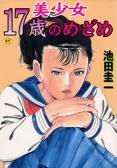 美少女17歳のめざめ Vol.1