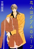 恋人はダブルのスーツ Vol.1