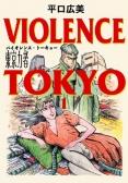 東京力者 バイオレンス・トーキョー Vol.2