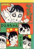 ひとみちゃん Vol.1