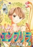 エンブリヲ 【3】 Vol.1