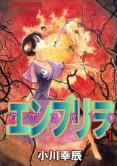 エンブリヲ 【1】 Vol.2