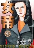 女帝 【20】 Vol.1