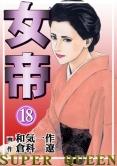 女帝 【18】 Vol.2