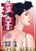 女帝 【17】 Vol.2