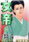 女帝 【16】 Vol.1
