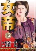 女帝 【15】 Vol.1