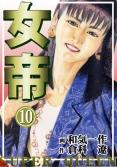 女帝 【10】 Vol.1