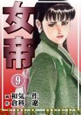 女帝 【9】 Vol.1