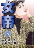 女帝 【8】 Vol.2