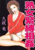 熟女緊縛相姦 Vol.1