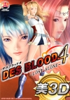 DES BLOOD4 DL版 ILLUSION