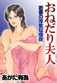 おねだり夫人 Vol.1