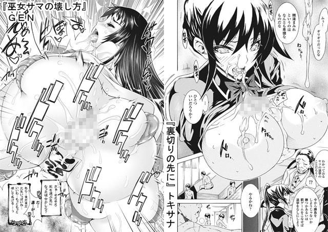 【エロマンガ】メガミクライシス Vol.2|二次元エロ漫画アーカイブ