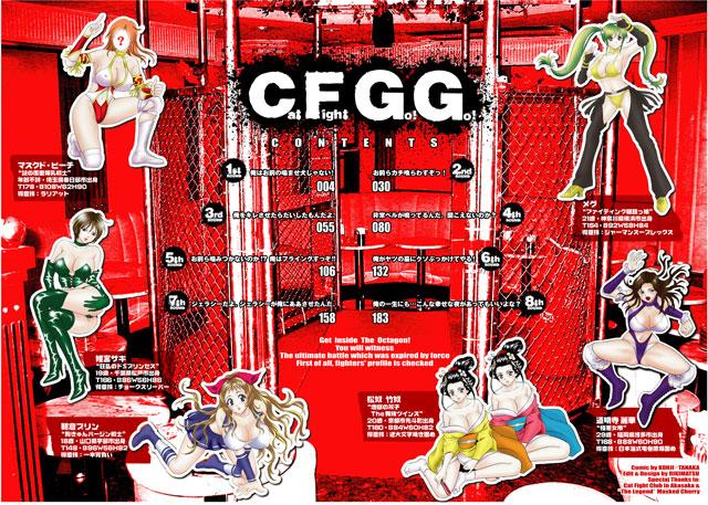 【エロマンガ】キャットファイトゴーゴー|二次元エロ漫画アーカイブ