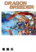 DRAGON BREEDER