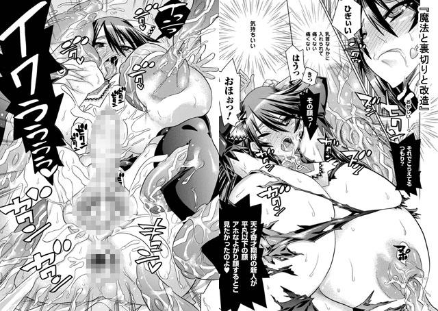 【エロマンガ】人体改造アンソロジーコミックスVol.1|二次元エロ漫画アーカイブ