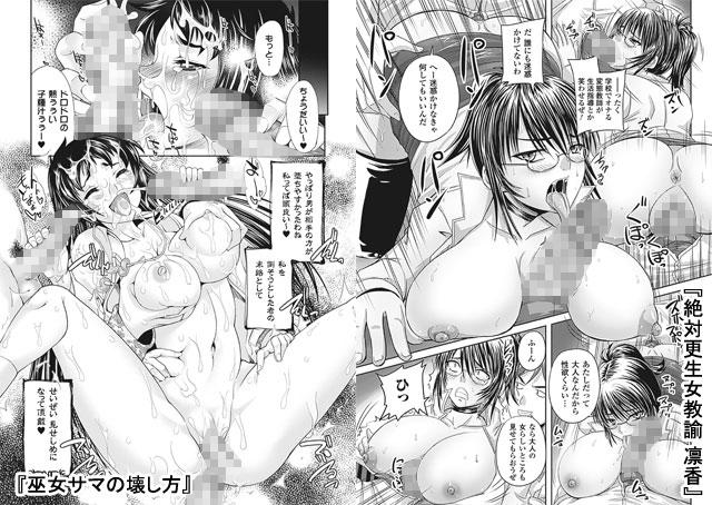 【エロマンガ】メガミクライシス Vol.3|二次元エロ漫画アーカイブ