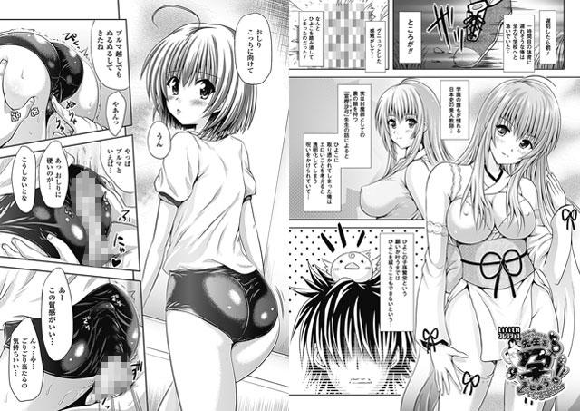 【エロマンガ】スポンジ娘あわわちゃん|二次元エロ漫画アーカイブ