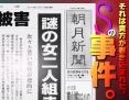 「Sの事件。」FILE1〜強姦〜 ヒトミ&マリ