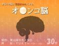 「オ●ンコ脳」