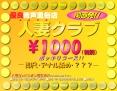関西発!!優良音声風俗「人妻クラブ」〜巨乳・マサミ嬢33歳〜再会。