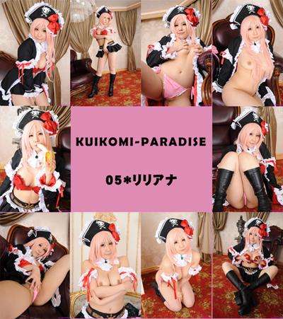 KUIKOMI-PARADISE 05 リリアナ