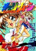 チェリームーンSUPER Vol.4 下巻