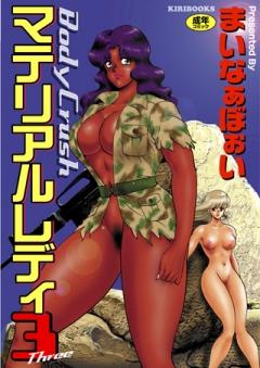 マテリアルレディ3 〜Body Crush〜表紙