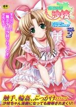 エロ漫画、魔法少女沙枝アンソロジーベストセレクション Vol.2の表紙画像
