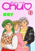 CHU 【3】 Vol.2