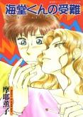 海堂くんの受難 Vol.1