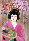 女帝花舞【26】 Vol.1
