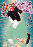 女帝花舞【25】 Vol.1