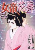 女帝花舞【24】 Vol.1