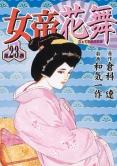 女帝花舞【23】 Vol.1